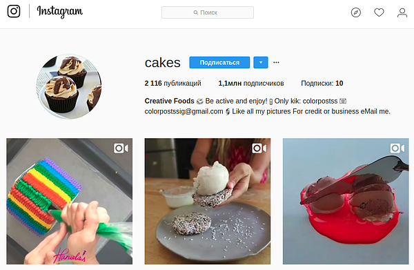 Instagram account cakes